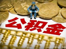 2018武汉公积金贷款额度多少 已提高上限