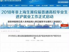 清北本科落户上海引争议 大城市为高等学府走后门?