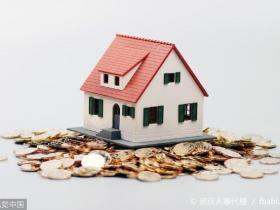 武汉住房公积金缴存比例由8%降至5% 即日生效
