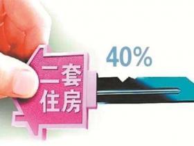 武汉首套房二套房认定标准,二套房房贷利率...一文读懂!
