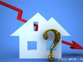 房贷利率有望继续下行 刚需购房成本或下降