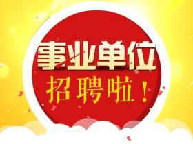 武汉事业单位公开招考1475人 15日起开始报名