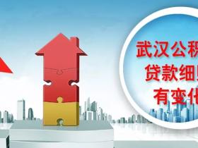 2019武汉公积金贷款政策解读:二手房贷款期限延长至30年并取消豪宅限制