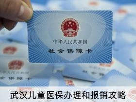 武汉居民/儿童医保办理和报销攻略(附2018缴费标准)