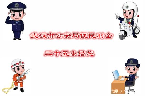 武汉公安局推出25条便民利企措施 放宽高校毕业生落户条件