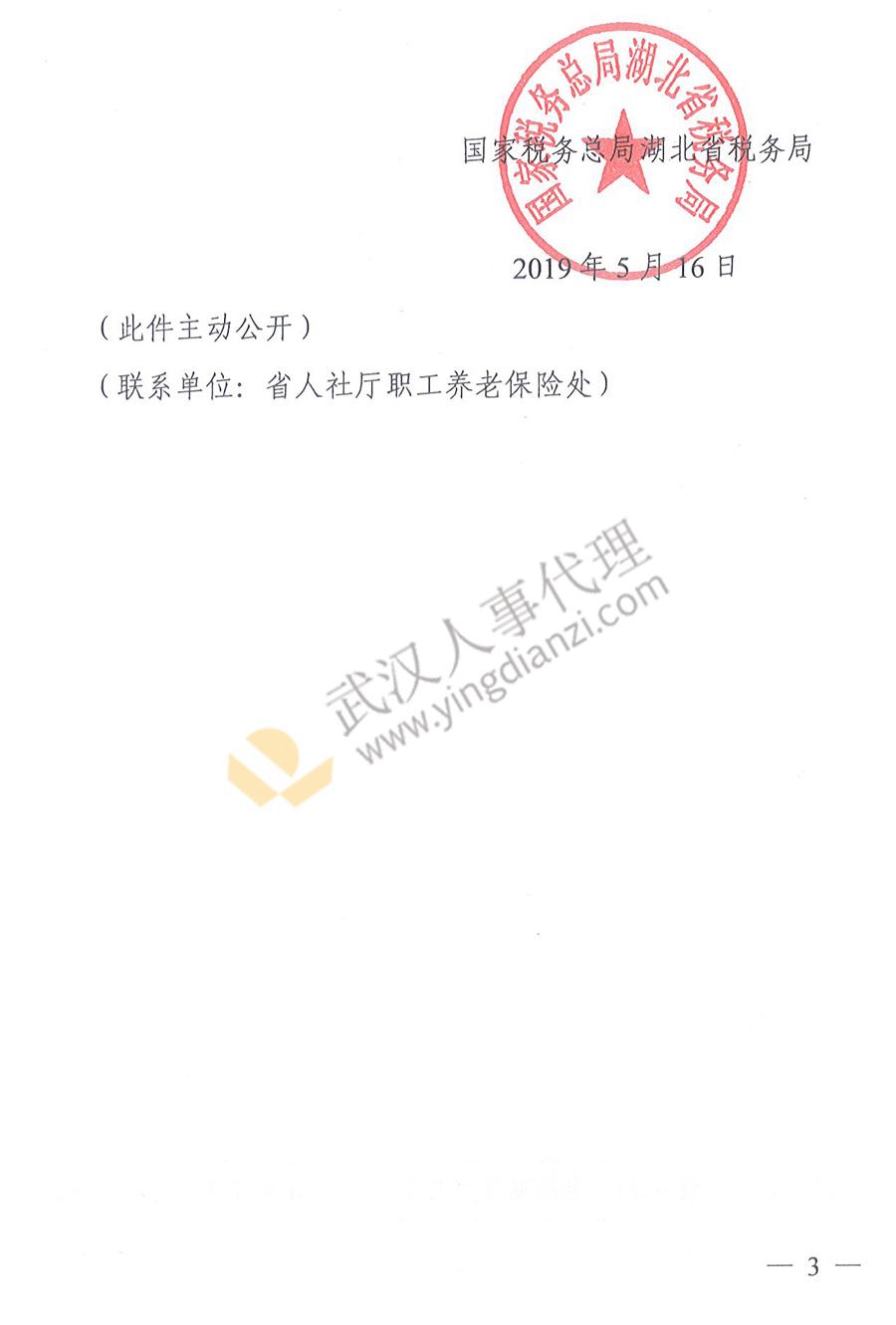 2019年7月~2020年6月武汉社保缴费基数调整,最低缴费标准为1351.09元,7月1日起实施