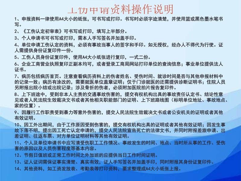武汉市工伤保险业务经办流程(2019年版)