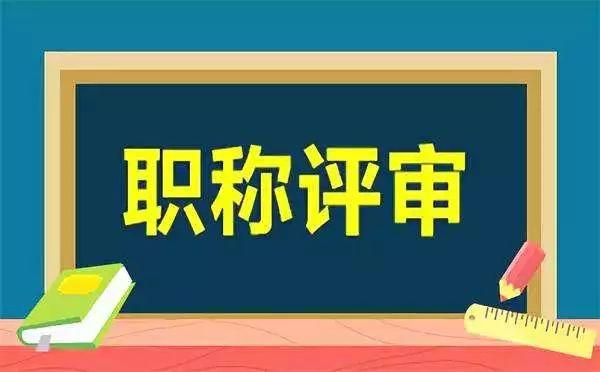 重磅|人社部印发《职称评审管理暂行规定》,9月1日起施行