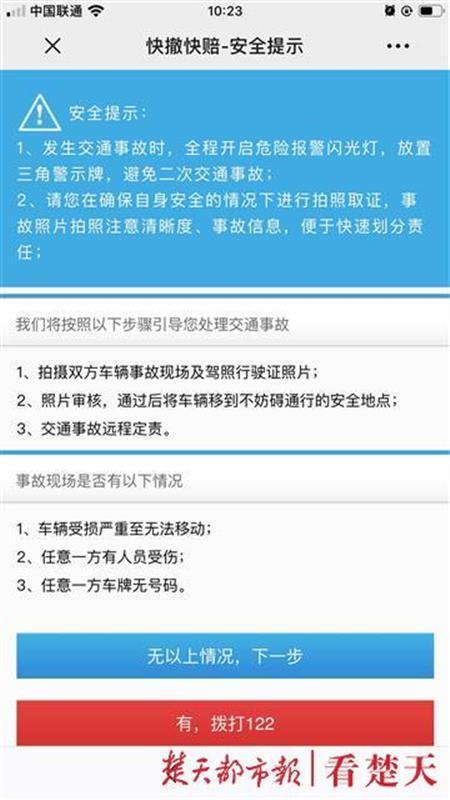 """武汉交警发布军运会出行指南:15日0时起,社会车辆请避开""""军运会专用道"""""""