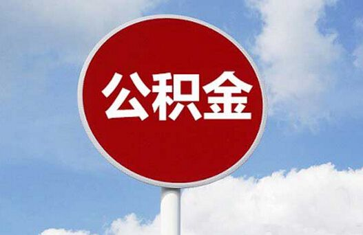 疫情期间,武汉公积金政策有那些变化?你想知道的都在这里