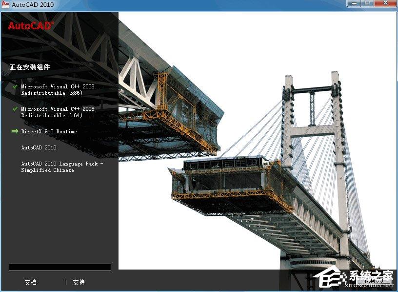 AutoCAD2010 64位 中文安装版
