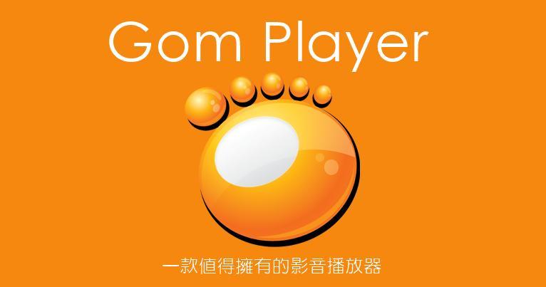 GOM Player播放器 v2.3.65.5329_64bit 特别版