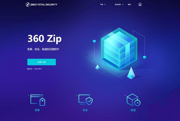 360压缩国际版(360zip_1.0.0.1031)