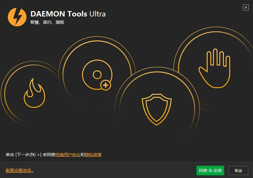 DAEMON Tools Ultra(虚拟光驱) v6.0.0.1623 专业版
