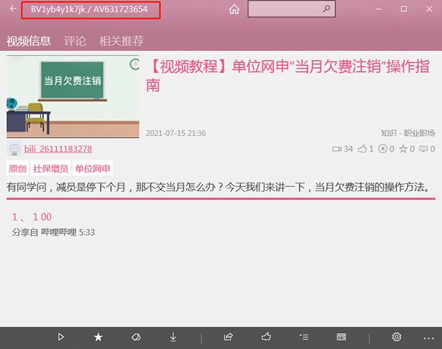 火狐浏览器+哔哩哔哩转发微信视频的方法