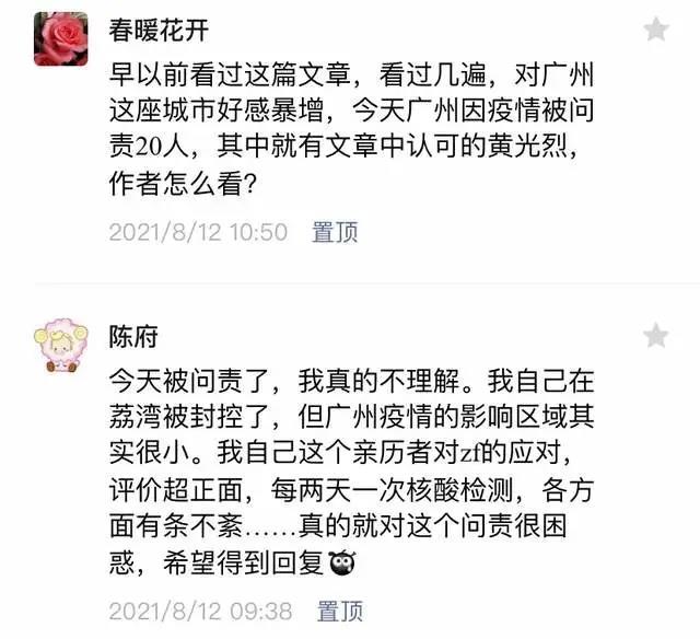 处分两名副市长免掉市卫健委主任,广州给南京立了标准