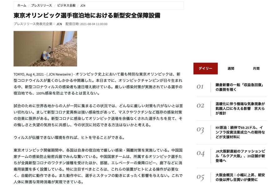 """秘密武器""""光疫苗"""",保障中国奥运代表团新冠零感染!"""