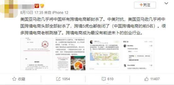 """""""亚马逊几乎封杀中国所有跨境电商""""?网友发言激怒卖家"""