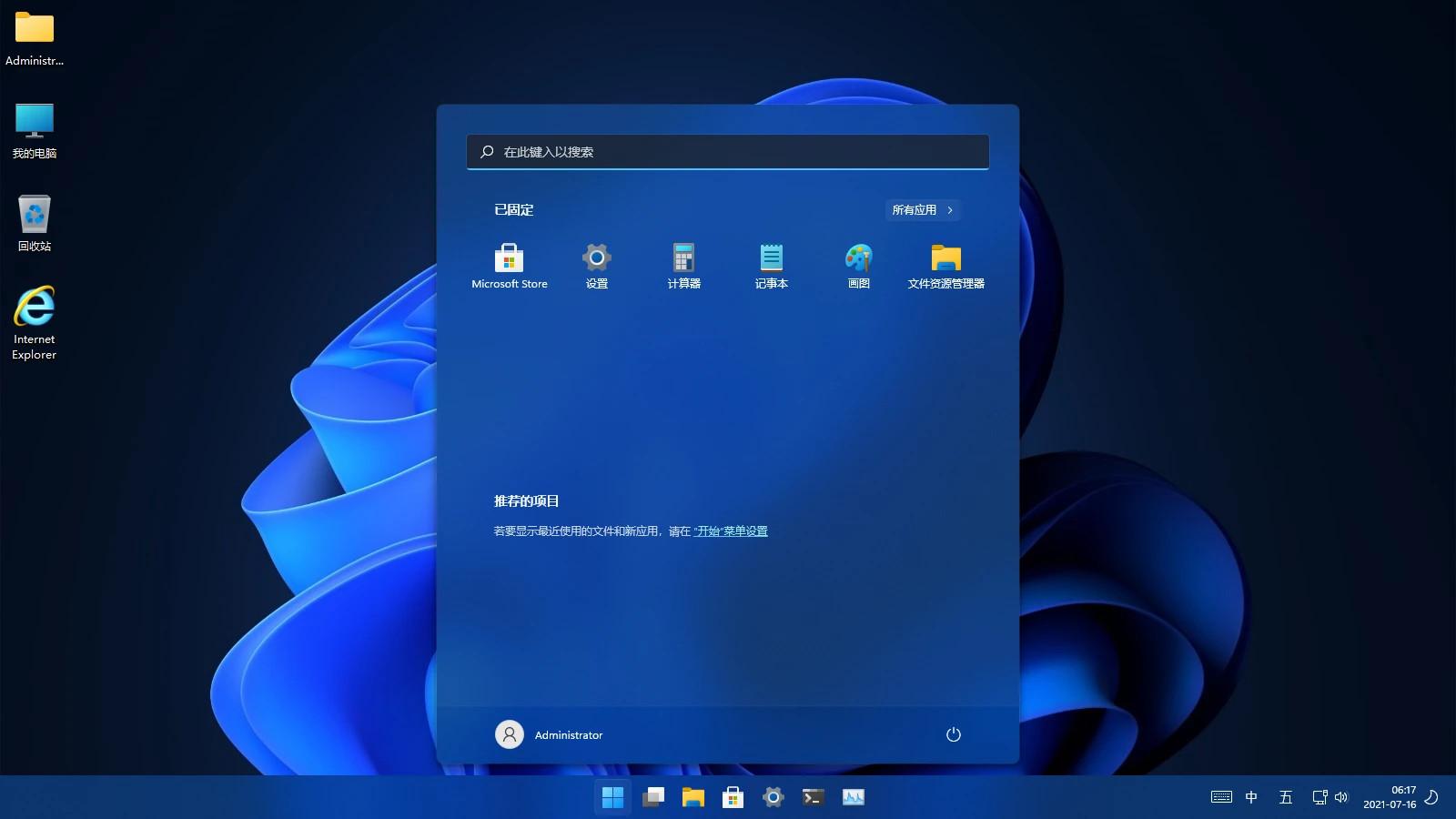 【雨晨】Windows11适度精简版 四合一