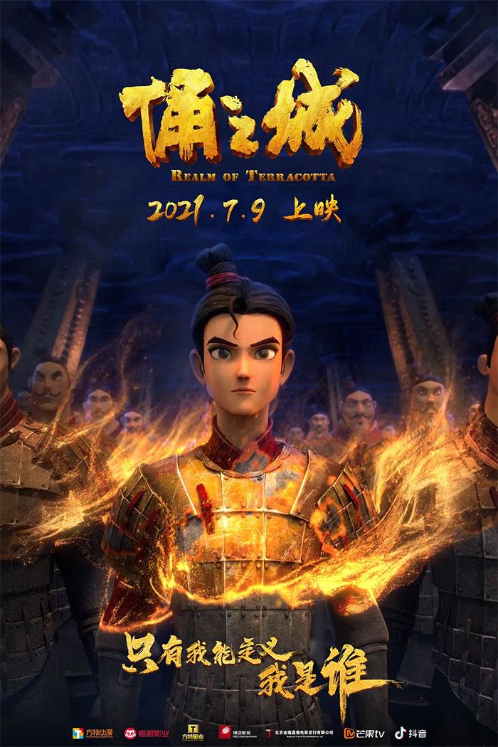 国产方特奇幻冒险动画《俑之城》高清原画普通话
